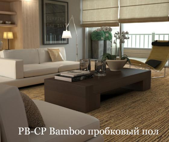 Пробковый пол – PB-FL Bomboo в Санкт-Петербурге