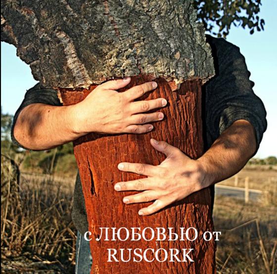 Пробка с любовью от RUSCORK