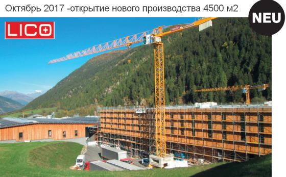 Закончили в октябре 2017 строительство производственного цеха фабрики Li&Co AG в Швейцарии