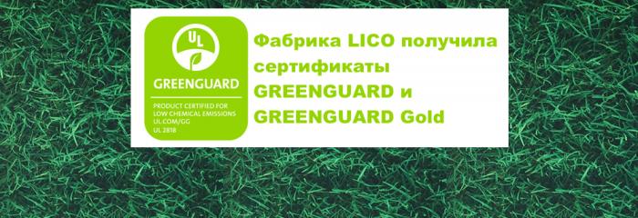 Фабрика LICO получила сертификаты GREENGUARD и GREENGUARD Gold