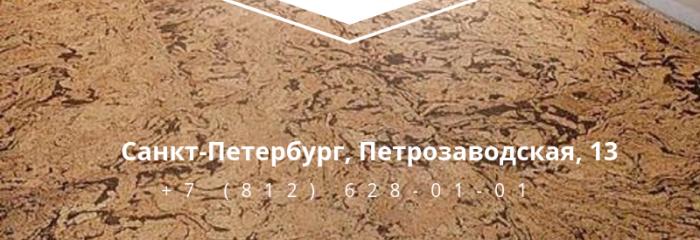 пробковый пол в Санкт-Петербурге