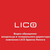 Видео обращение  владельца и генерального директора компании LICO Эдвина Линнга